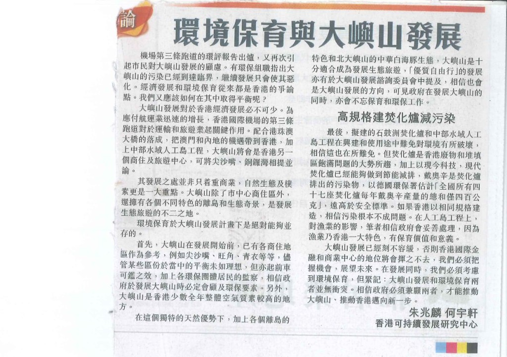 14.07.31_Sing Tao Daily_A20-page-001
