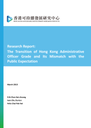 The-Transition-of-Hong-Kong-Administrative-Officer-Grade-and-Its-Mismatch-with-the-Public-Expectation-01