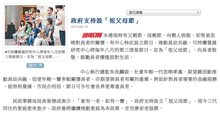 HK Headline report about Grandparents Day