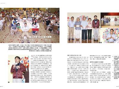 資本企業家雜誌 - 祖父母節2014盛大揭幕