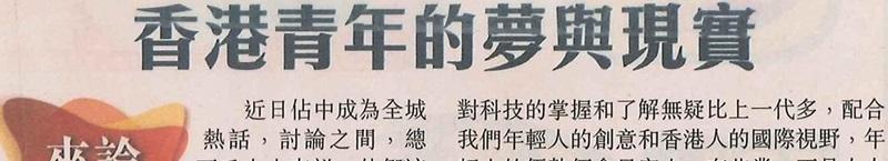 香港青年的夢與現實