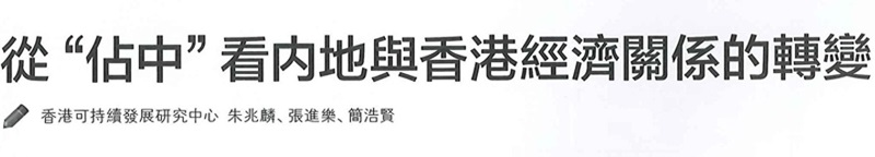 """從""""佔中""""看內地與香港經濟關係的轉變"""