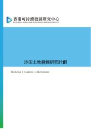 沙田土地發展研究計劃-1