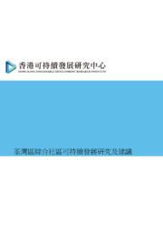 荃灣區綜合社區可持續發展研究及建議-1