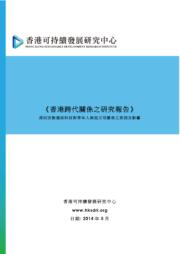 香港跨代關係之研究報告-1