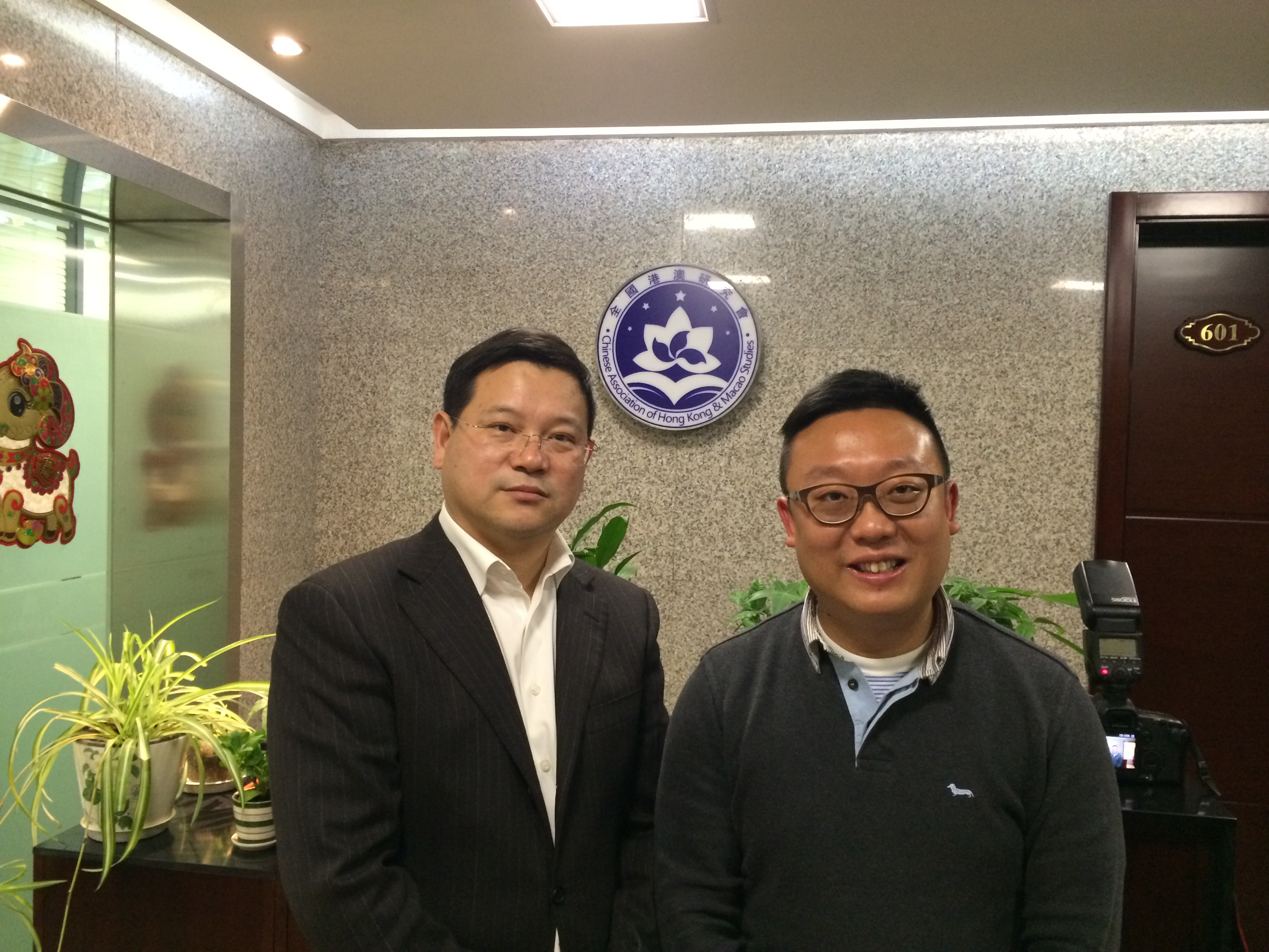 Visit to the Headquarter of Chinese Association of Hong Kong & Macao Studies
