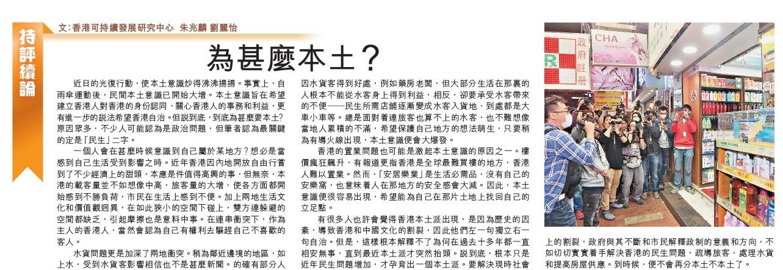 20150322_SingPao_為什麼本土