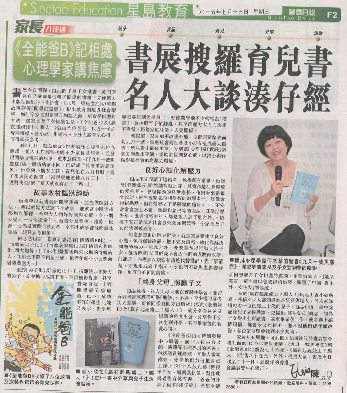香港可持續發展研究中心(HKSDRI)推出第一本新書《全能爸B》,並於7月15日在香港會議展覽中心舉行新書分享會。