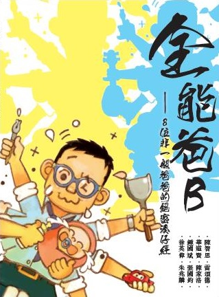 香港可持續發展研究中心第一本著作面世啦!