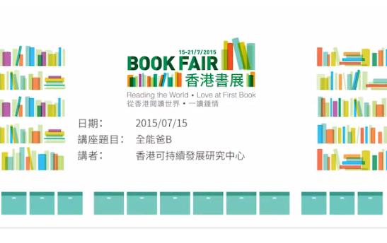 香港書展舉辦「兒童及青年閱讀系列」講座