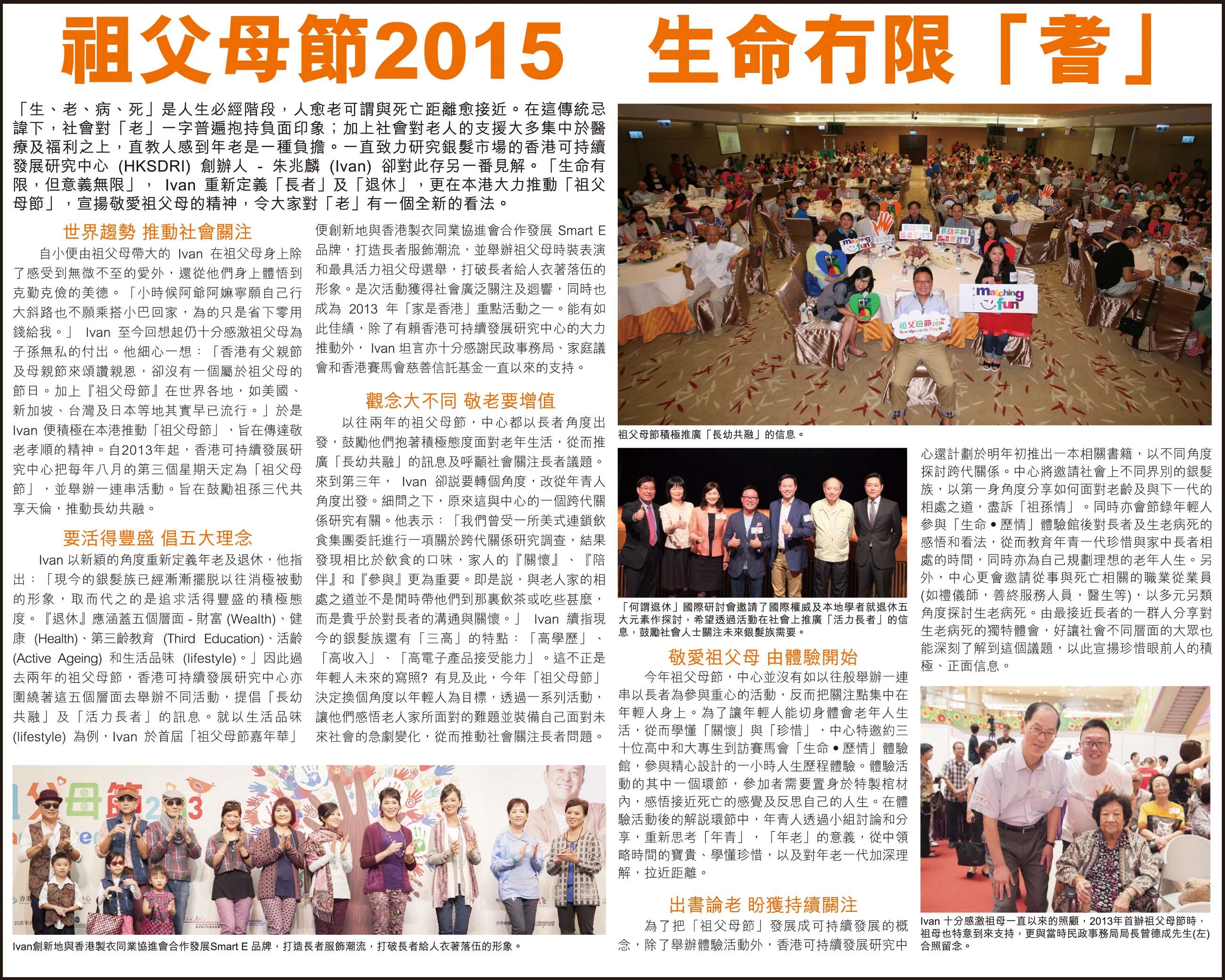 20151028_Singtao_Grandparents Day 2015(1)