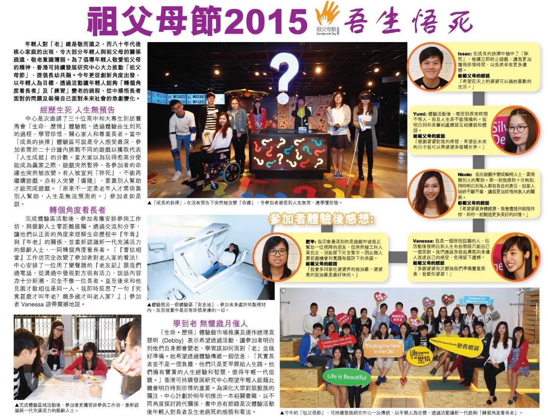 Mingpao Daily: Grandparents Day 2015