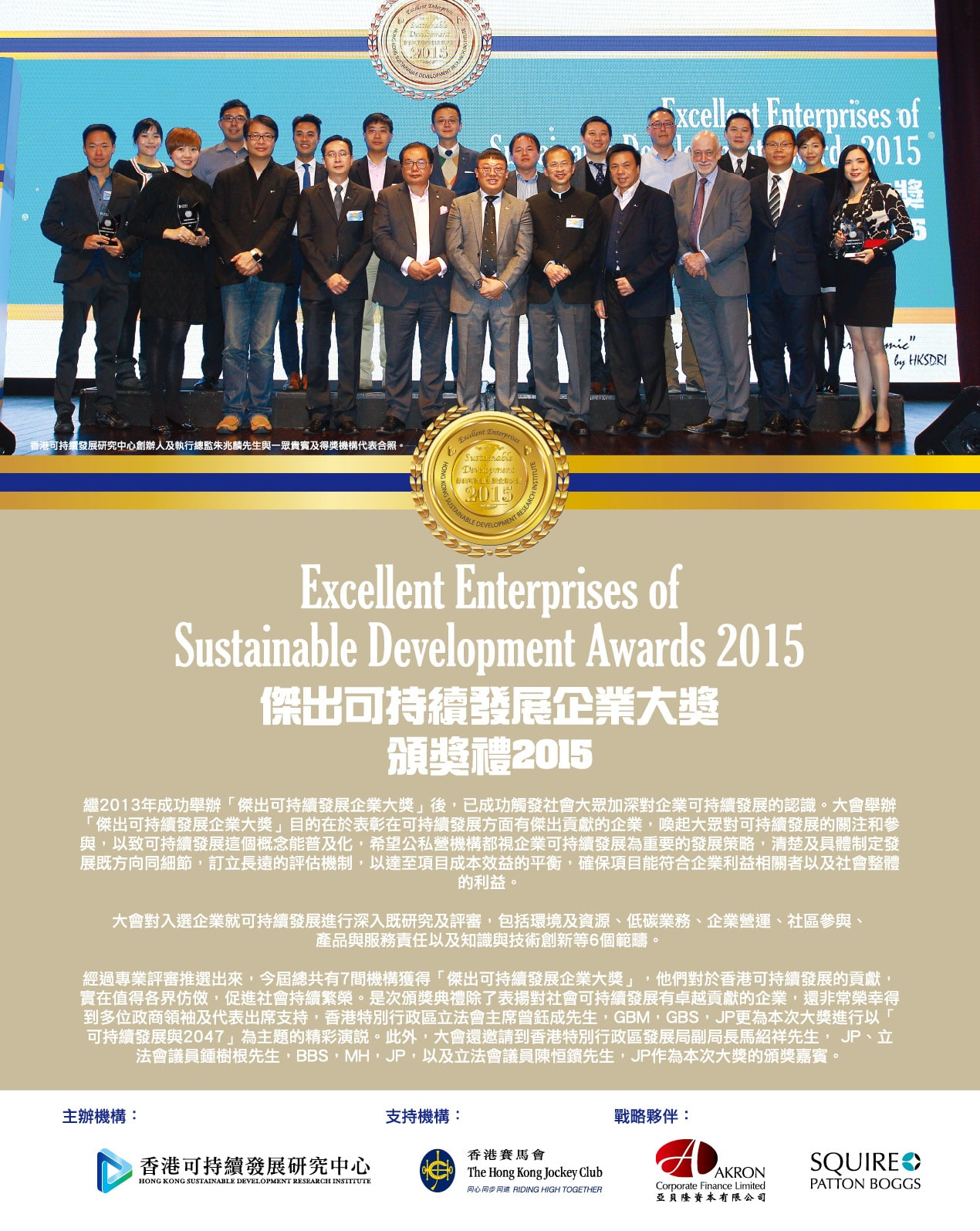 《經濟一週》 – 傑出可持續發展企業大獎