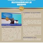 HKEJ_6Pages_Part2_new_REV_IVAN-01 (2)