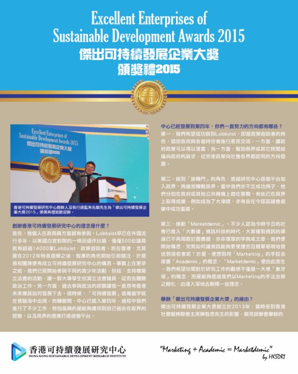 《經濟一週》 – 傑出可持續發展企業大獎2015