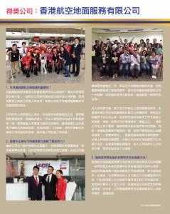 1782a_ad_HKSD_P6 (1)-min