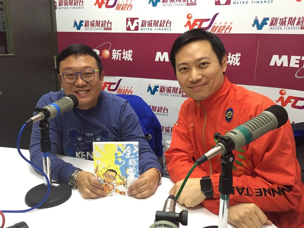 徐英偉先生以及朱兆麟先生接受新城數碼財經台訪問