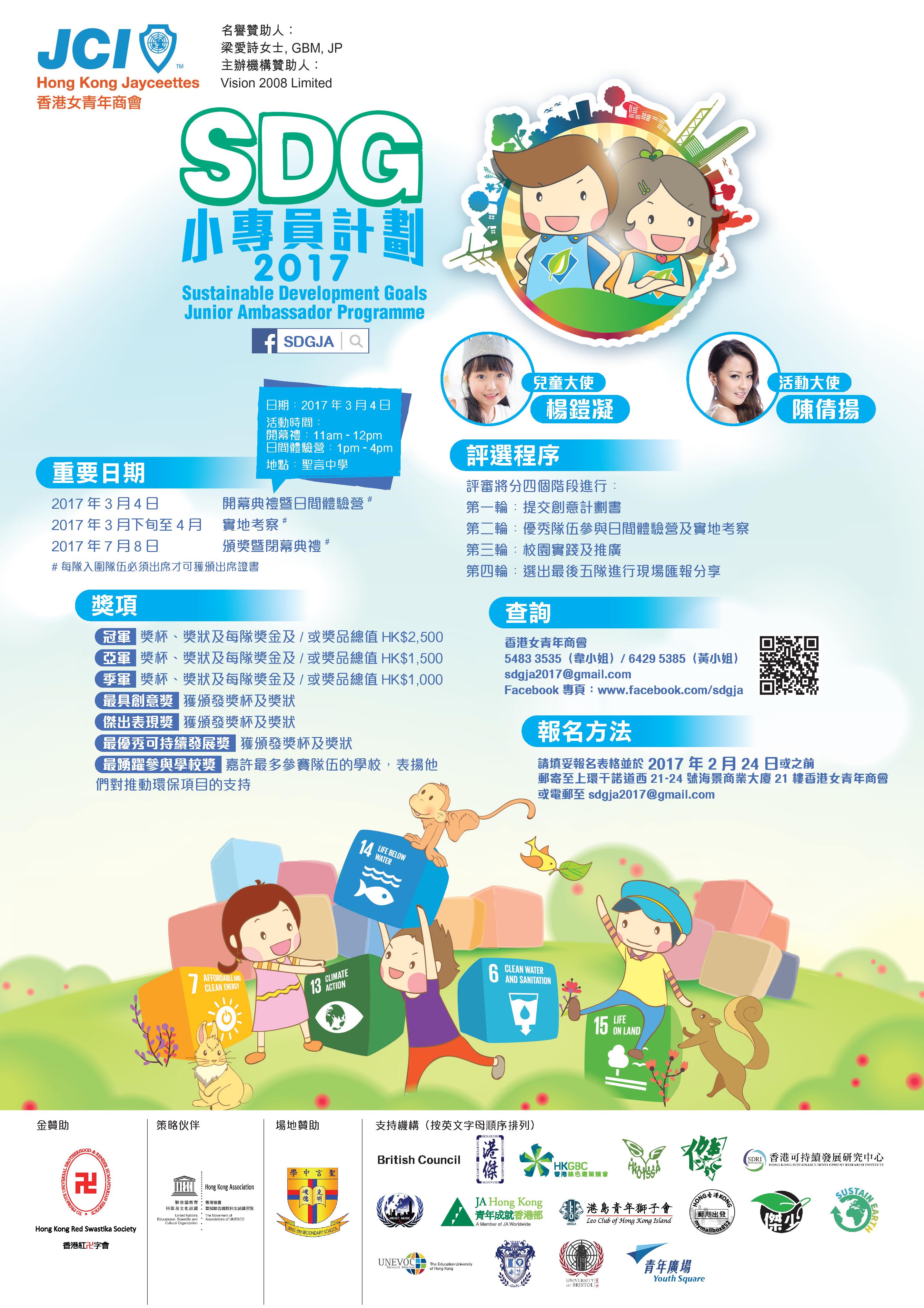 SDGJA17 Poster