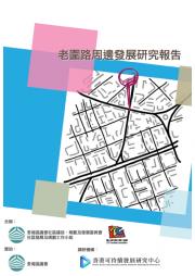 2015_老圍路周邊發展研究報告
