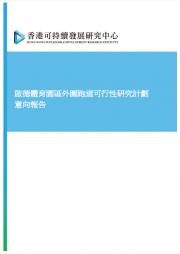 2016_啟德體育園區外圍跑道可行性研究計劃意向報告
