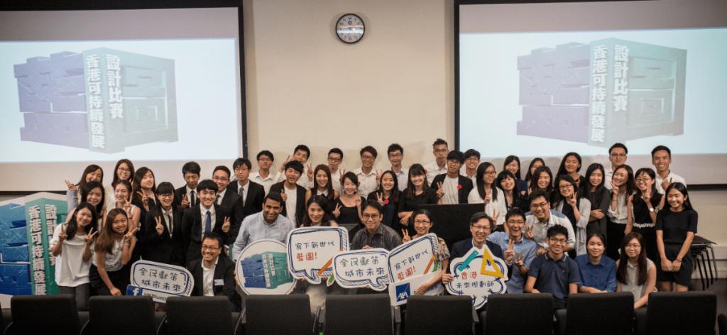 香港可持續發展藍圖設計比賽